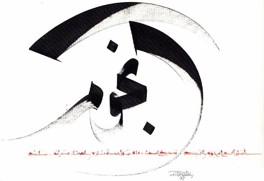 'Mira los astros que iluminan el cielo: ninguno de entre ellos permanece en el mismo lugar.' Caligrafía de Hassan Massoudy.